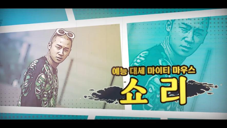 가즈아원정대 - '예능대세 마이티마우스 쇼리 티저영상'