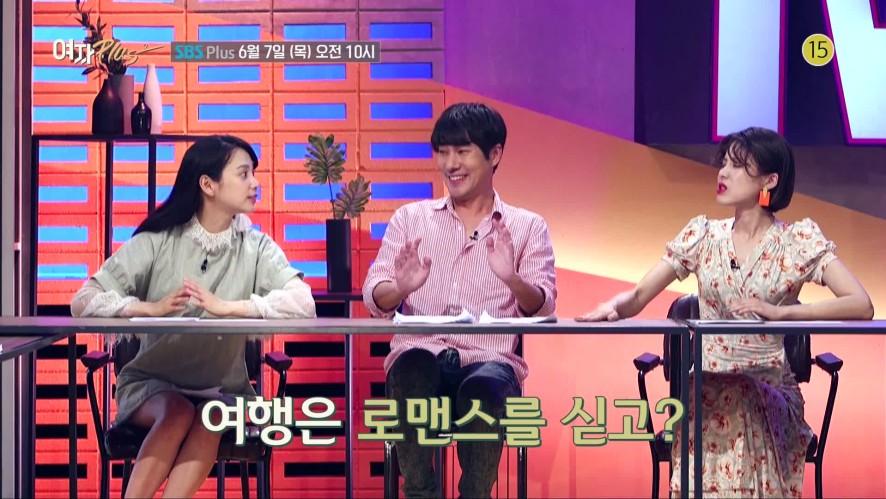 [예고] 여자플러스 시즌2 5회- 여름맞이 스페셜! 여플에서 공개하는 여행의 기술~