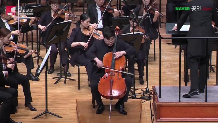 [연주클립]심준호&부산시립교향악단 - '하이든 첼로 소나타 제1번 C장조 1악장' by 2018 교향악축제