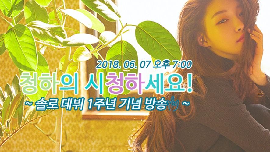 [청하의 시청하세요] 솔로 데뷔 1주년 기념방송