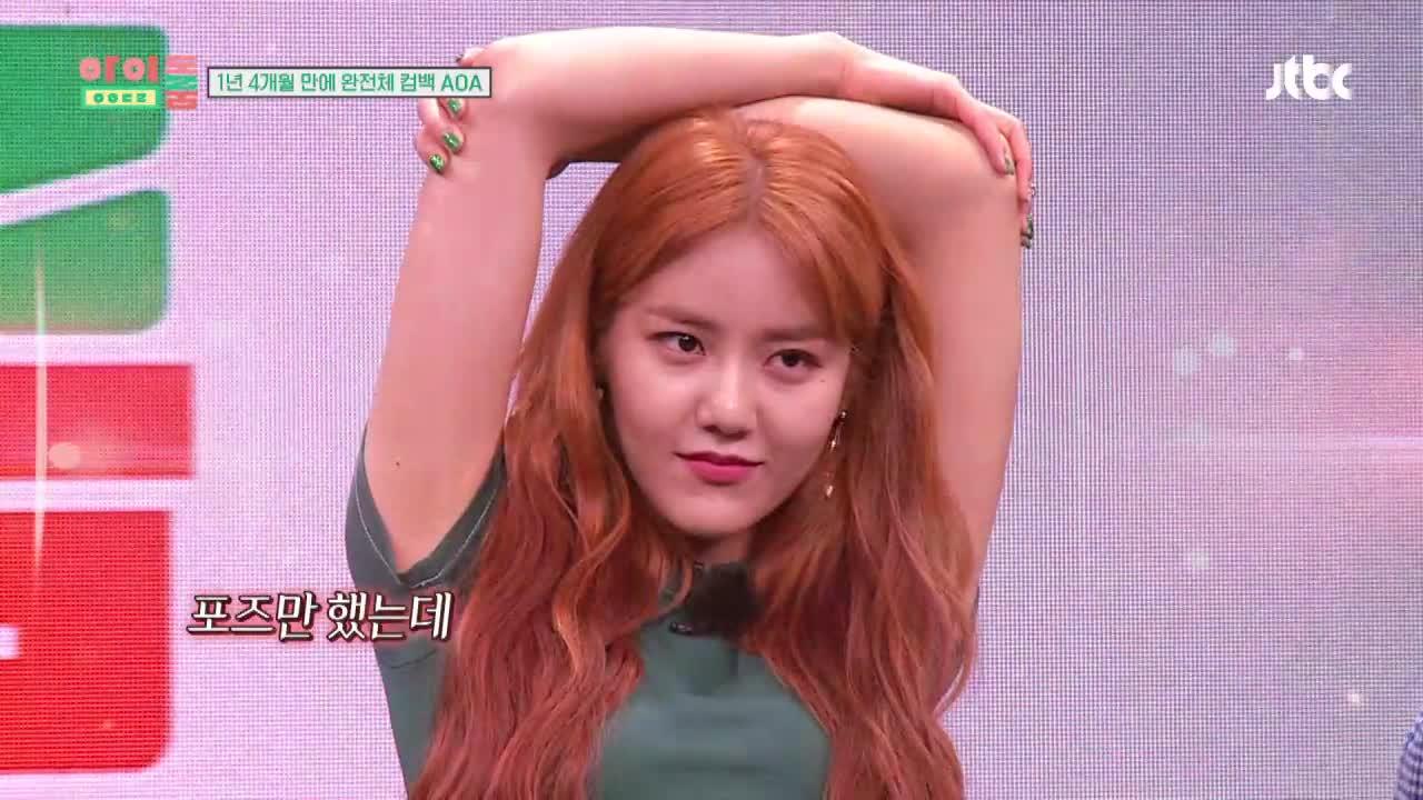 """아이돌룸(IDOL ROOM) 4회 - 설현x혜정이 선물해주는 '아이돌룸' 포즈 #뜻밖의_섹시 Seolhyun, Hyejeong's sexy """"Idol Room"""" pose"""