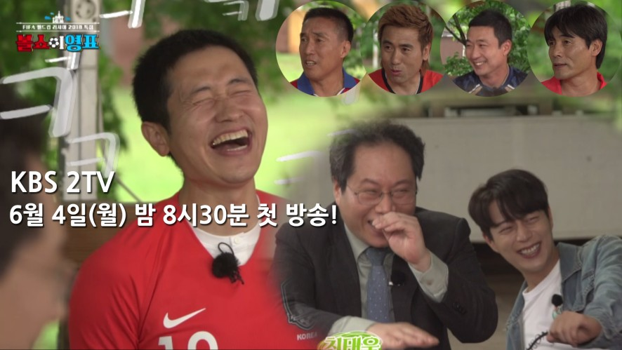 [선공개] 볼쇼이영표 예고! 골키퍼가 공격적인 축구를?! 월드컵 아재들의 각종 흑역사 썰 풀기(ㅋㅋㅋ)