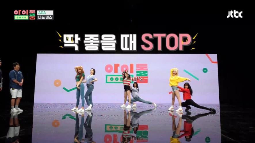 """아이돌룸(IDOL ROOM) 4회 - 나노댄스의 정석 '설현'의 '빙글뱅글'♪ 킬링파트 안무 Nano dance! """"Bingle Bangle"""" killing part!"""