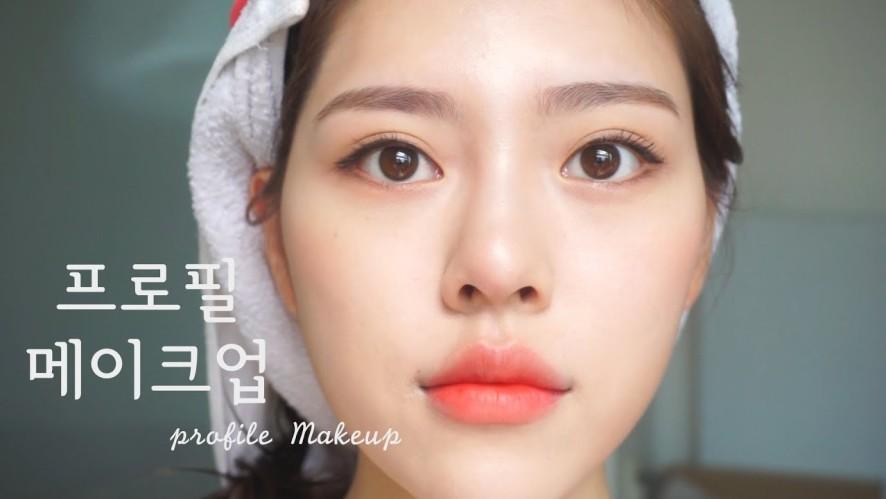 존예보스 프로필 메이크업 (Pretty Photo makeup)