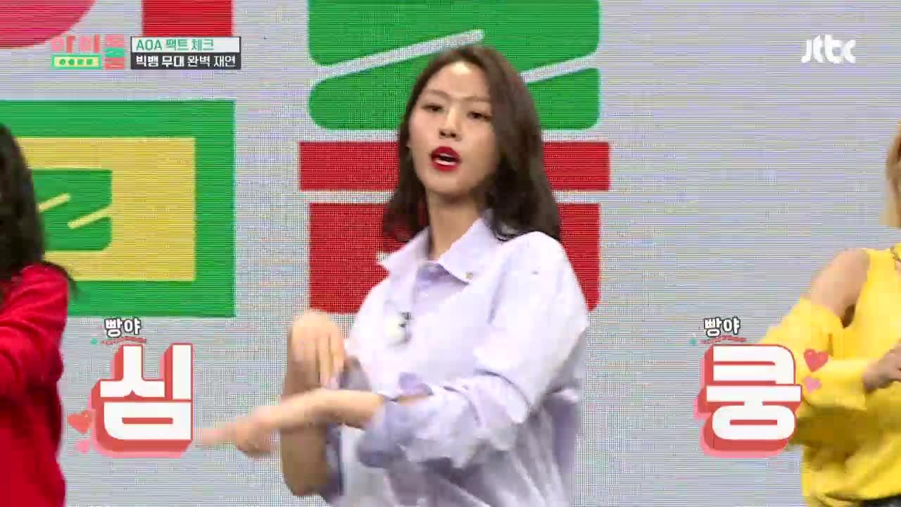 아이돌룸(IDOL ROOM) 4회 - 걸음걸이부터 치명적인 'AOA'의 커버댄스♬ The fatal AOA cover dance