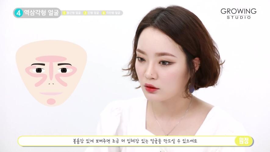 [1분팁] 얼굴형에 맞춰 제대로 하이라이터 하는법 Highlighting Correctly for Different Face Shapes