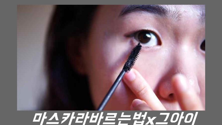 [1분팁] 그아이의 마스카라 바르는법, 눈 커진답 Her How-to for mascara