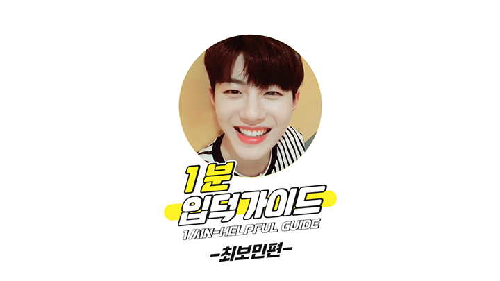 [V PICK! 1분 입덕가이드] 골든 차일드 최보민 편 (1min-Helpful Guide to Golden Child Choi Bo-Min)