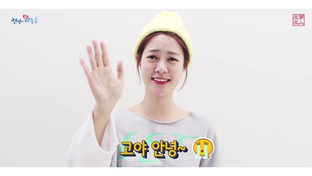 [최윤영] Good Bye 전생에 웬수들! 최고야의 마지막 인사★