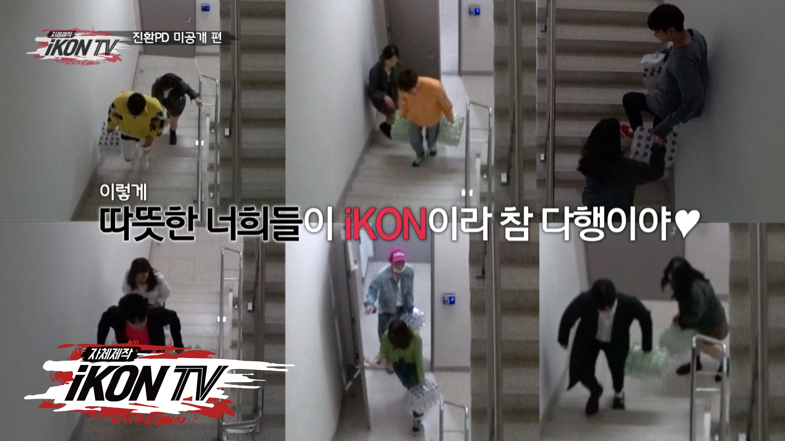 iKON - '자체제작 iKON TV' EP.7 Unreleased Clip