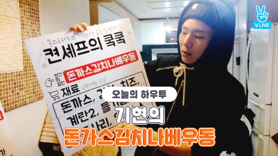 [V PICK! HOW TO in V] 기현의 돈가스김치나베우동🥘 (HOW TO COOK KIHYUN's Pork cutlet Kimchi Hot Pot Udon)