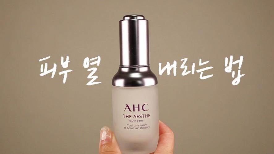 [1분팁] 피부열내리는법 4가지, AHC 더 에스테 유스 세럼 How to cool down your face. ACH The Aesthe Youth Serum