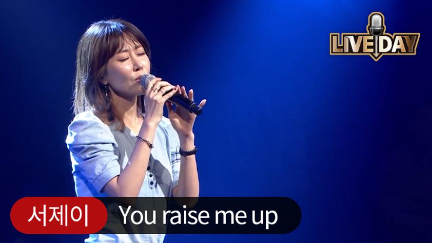 [셀럽티비/라이브데이] 서제이 'You raise me up'