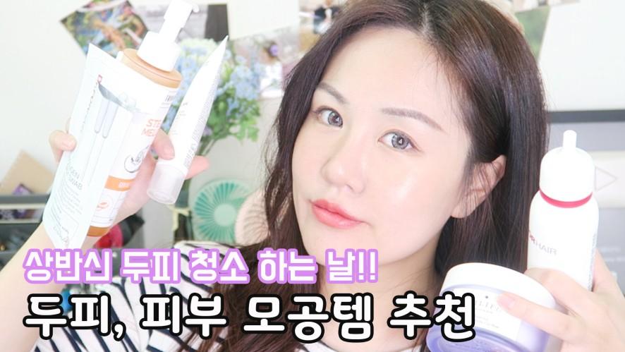 모공청소 하는날! 두피부터 얼굴까지 모공템 추천 Today to clean pores, Scalp&Face Pore Item