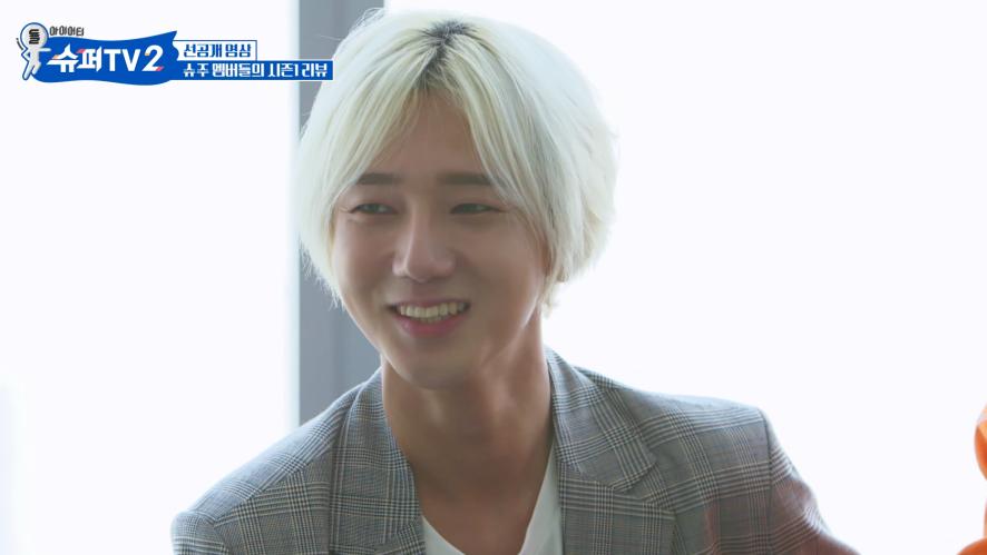 [슈퍼TV2 l 선공개] 슈퍼TV2 더 비기닝 EP01