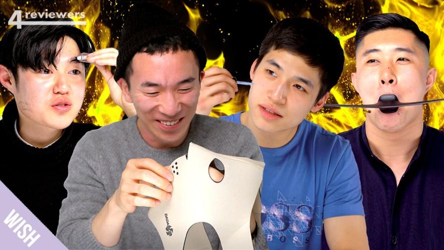 4 Hot Korean Men Try Weird Korean Beauty Products | 4 Reviewers