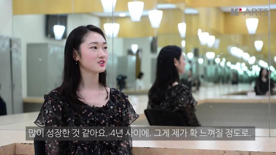 K-Arts Rising Star 발레리나 이수빈 인터뷰