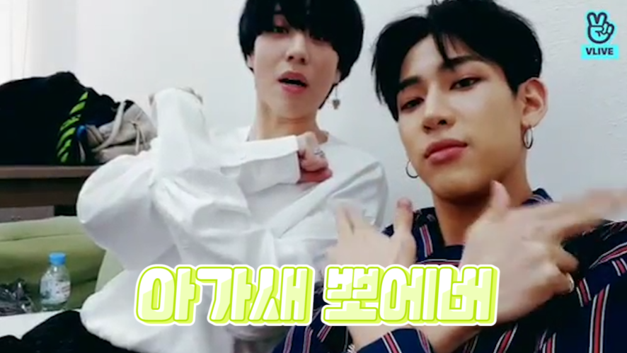 [GOT7] 영앤리치 막내 우정 뽀에버🐍🐜(Bambam&Yugyeom so amazing mood)
