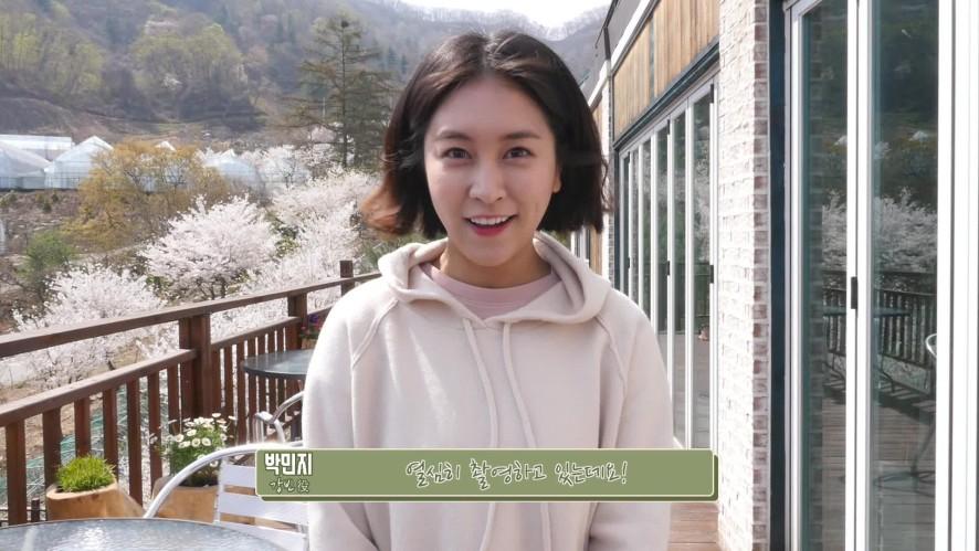 [진짜 있을가] 인사 릴레이: 서열 2위, 완벽한 딸! 강빈