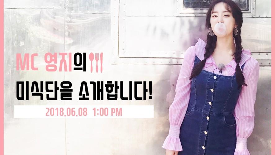 MC영지의 미식단을 소개합니다~! (1부)
