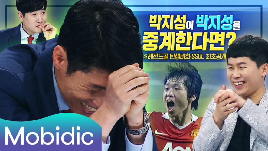 박지성에게 박지성 경기를 중계시켜봄 <양세형의 숏터뷰> 100회 박지성&배성재 ③편