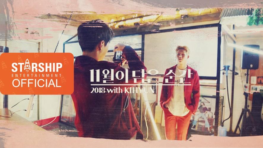 [MONSTA X] 11월이 담은 순간 2018 WITH KIHYUN