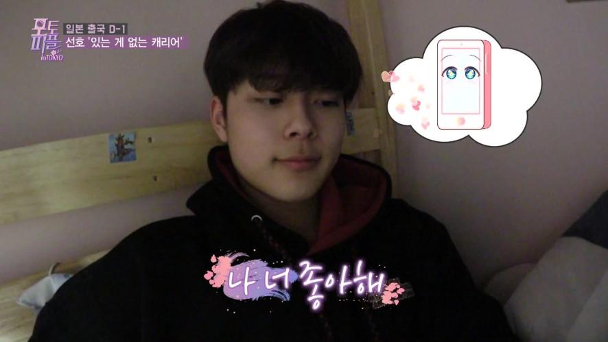 [선공개/선호캠] 선호의 꿀고백? '널 좋아해...!'
