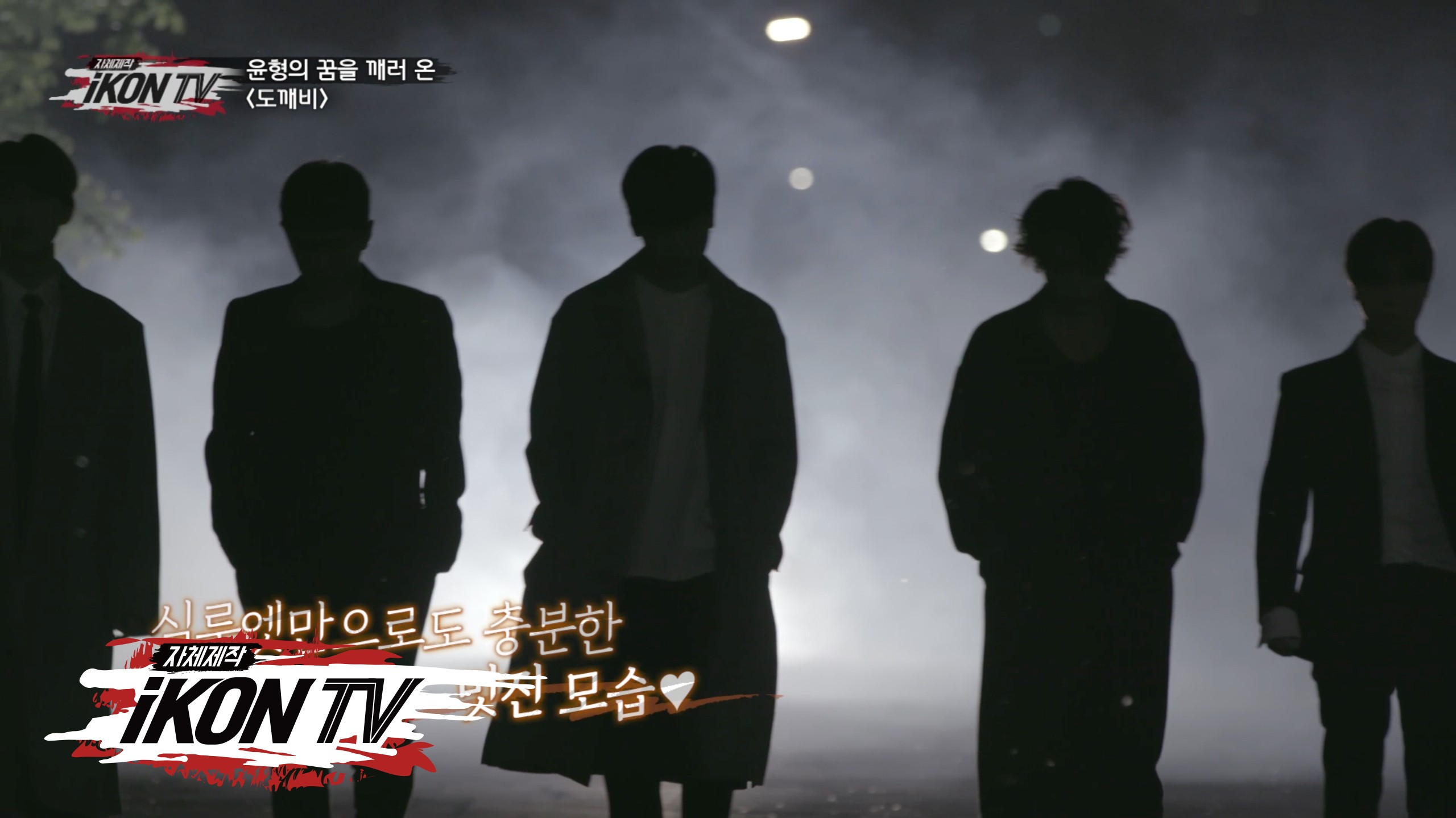 iKON - '자체제작 iKON TV' EP.8-5