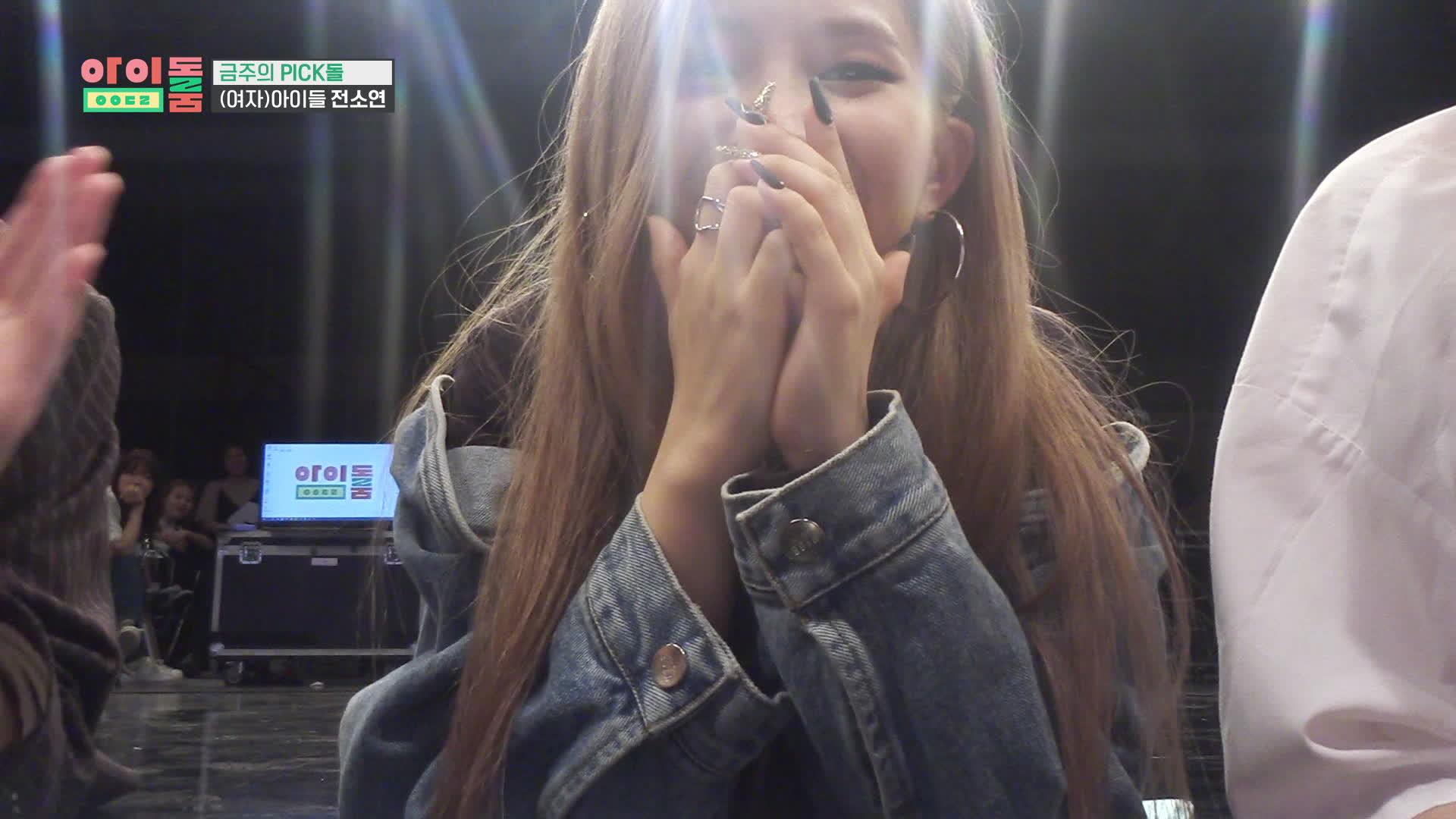 아이돌룸(IDOL ROOM) 5회 소여니CAM - 픽돌 선정의 순간!