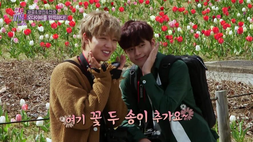 [선공개] 꽃보다 아름다운 사랑둥2