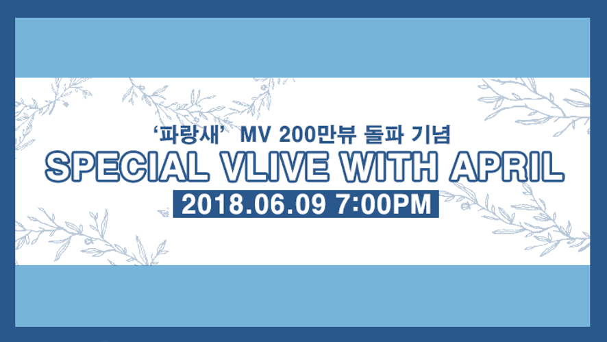 '파랑새'MV 200만뷰 돌파 기념! SPECIAL VLIVE⭐️