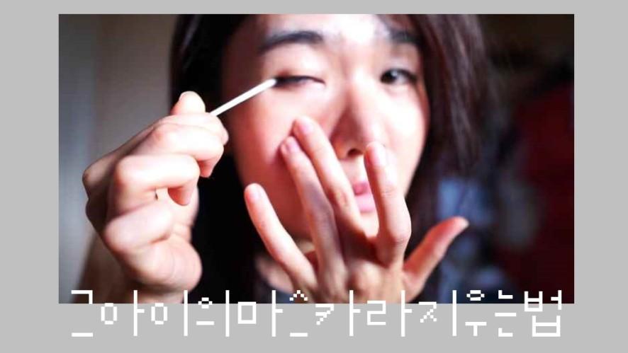 [1분팁] 그아이의 마스카라지우는법 Ways to get rid of mascara
