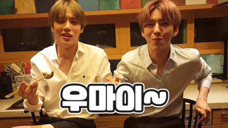 [MONSTA X] 이민혁 유기현 식사..할 수 있어요❓(Kihyun&Minhyuk's exciting cooking)