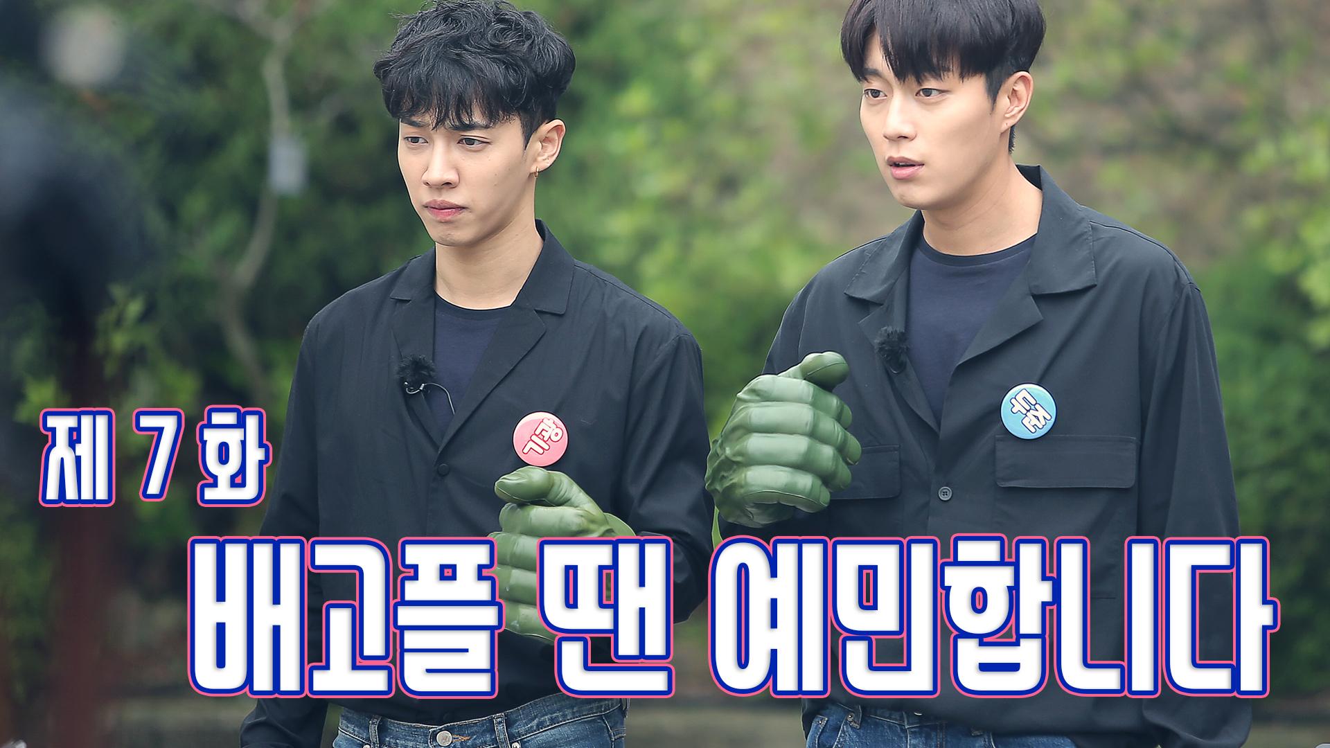 레디플레이어:하이라이트 - <7화> 배고플 땐 예민하이라이트!