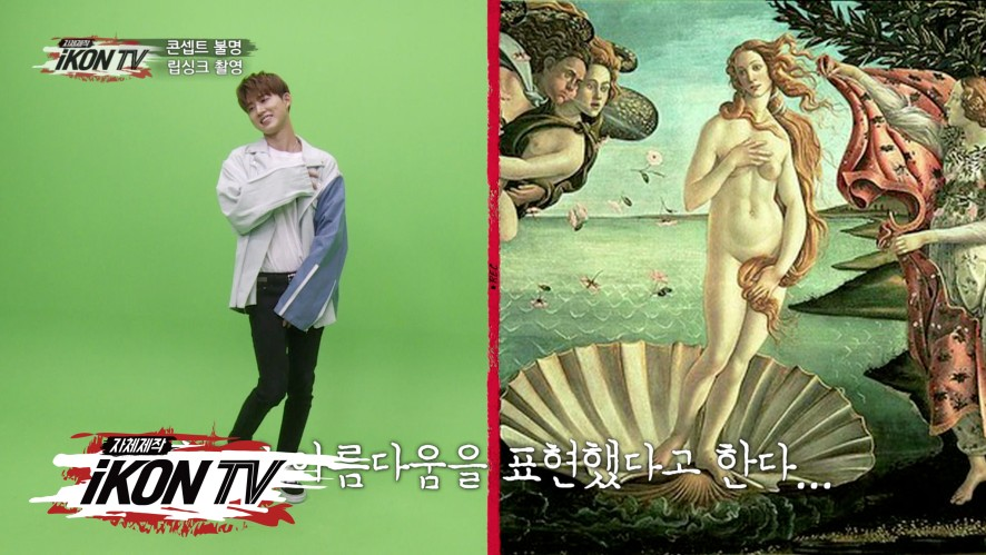 iKON - '자체제작 iKON TV' EP.8-2