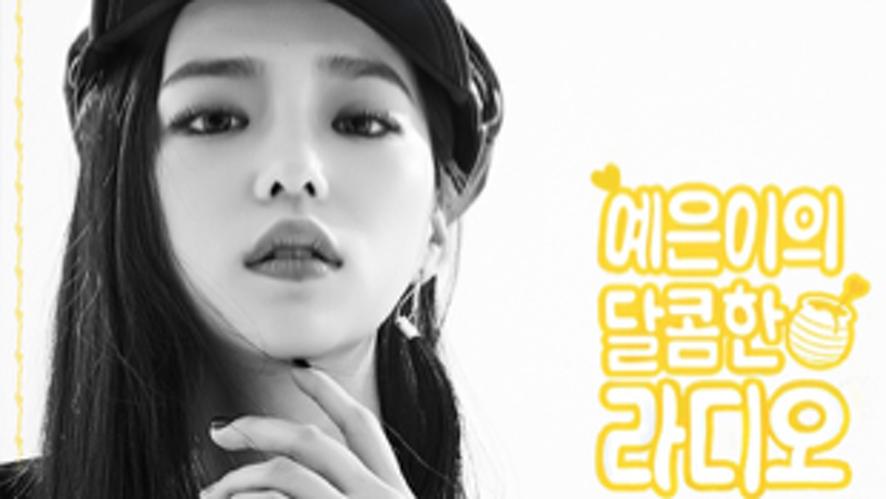 예은이의 달콤한 라디오🍯 #12-2