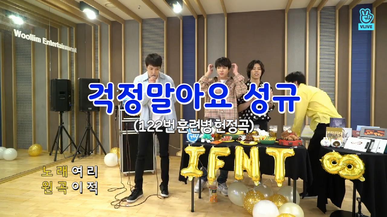 [INFINITE] 인피상사 8차 회식🎶(feat.걱정말아요 성규형) (INFINITE singing songs!)