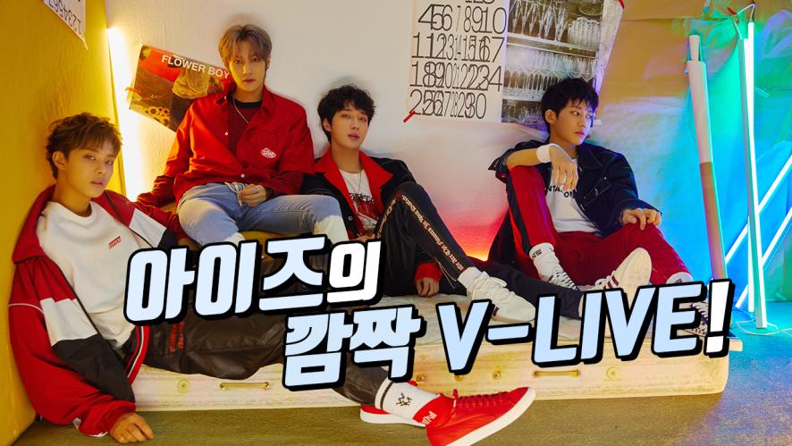 [IZ] 아이즈의 REAL LIVE : 숙소에서 깜짝 브이앱!