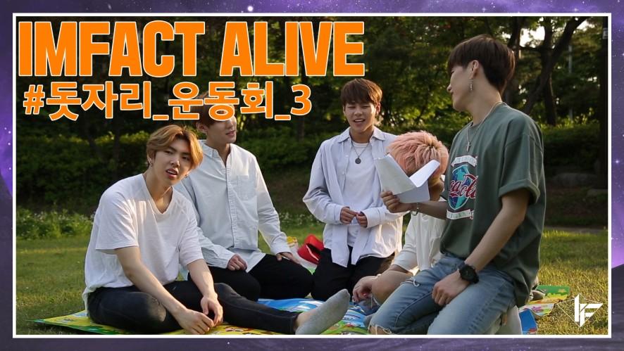 임팩트[IMFACT] IMFACT ALIVE106화_ 돗자리 운동회 3