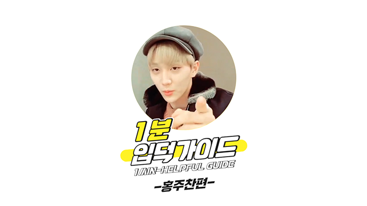 [V PICK! 1분 입덕가이드] 골든 차일드 홍주찬 편 (1min-Helpful Guide to Golden Child Hong Joo-Chan)