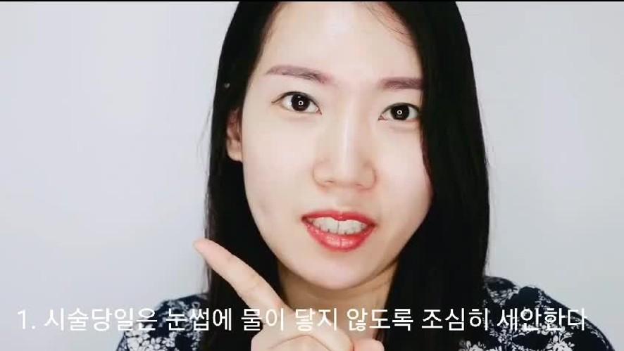[1분팁] 눈썹 반영구 시술 후 주의사항 Precautions after semipermanent eyebrow procedures