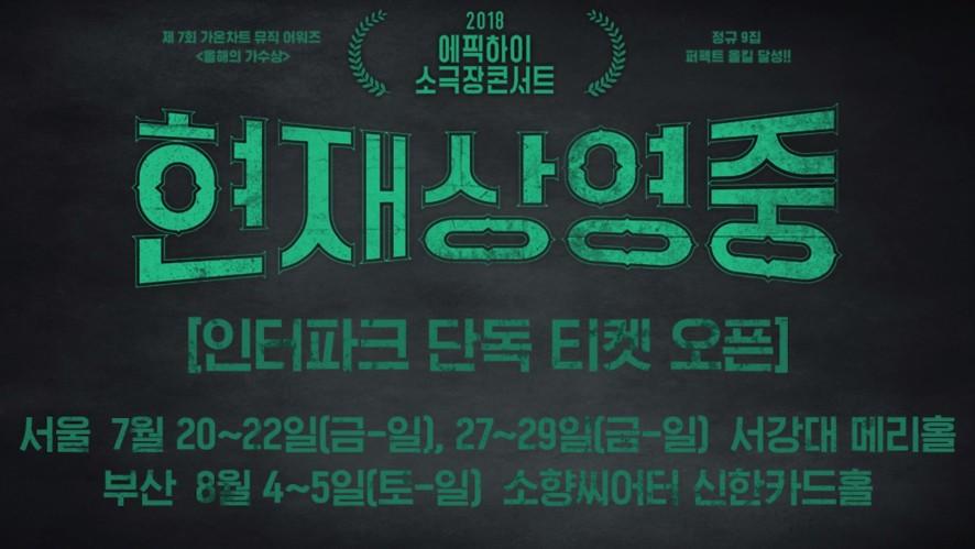 EPIK HIGH - 2018 소극장 콘서트 <현재상영중> 2nd TEASER