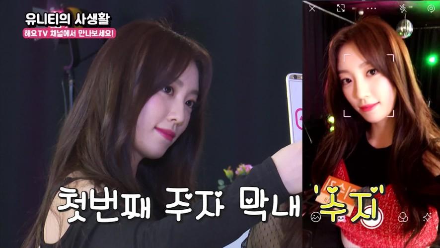 [유니티] 예쁘고 귀엽고 다 하는 유니티 셀카 타임! 우리는 눈호강 타임! @해요TV