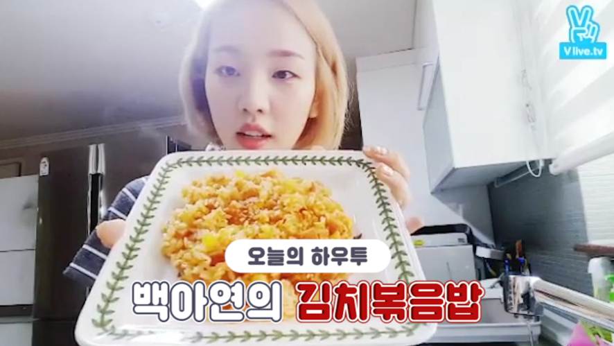 [V PICK! HOW TO in V] 백아연의 김치볶음밥🥘 (HOW TO COOK Baek A Yeon's  Kimchi Fried Rice)