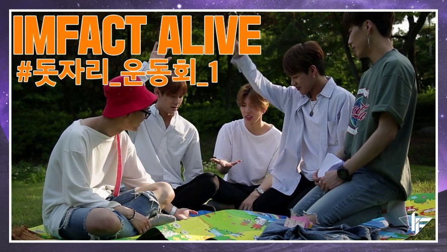 임팩트[IMFACT] IMFACT ALIVE104화_ 돗자리 운동회 1