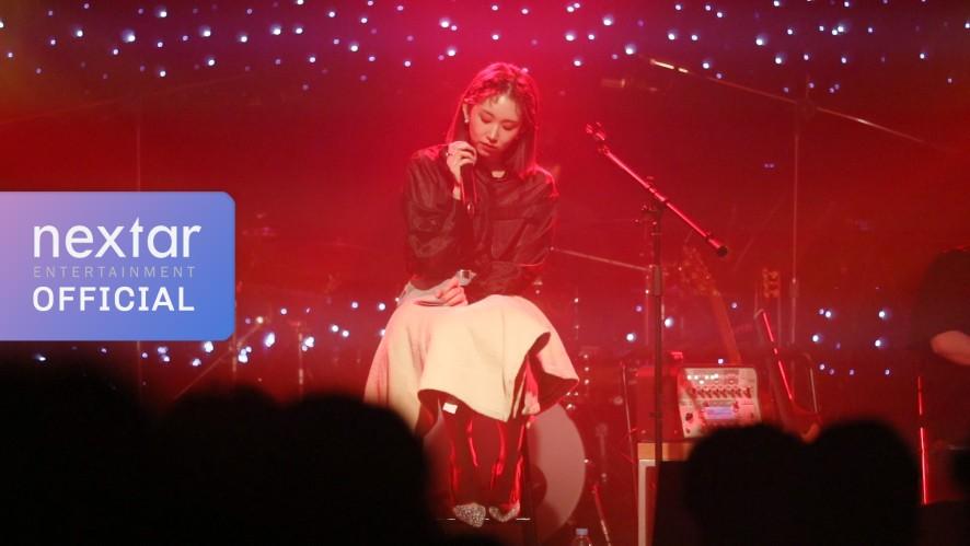 [Live clip] 케이시 (Kassy)_장마(정인 cover)