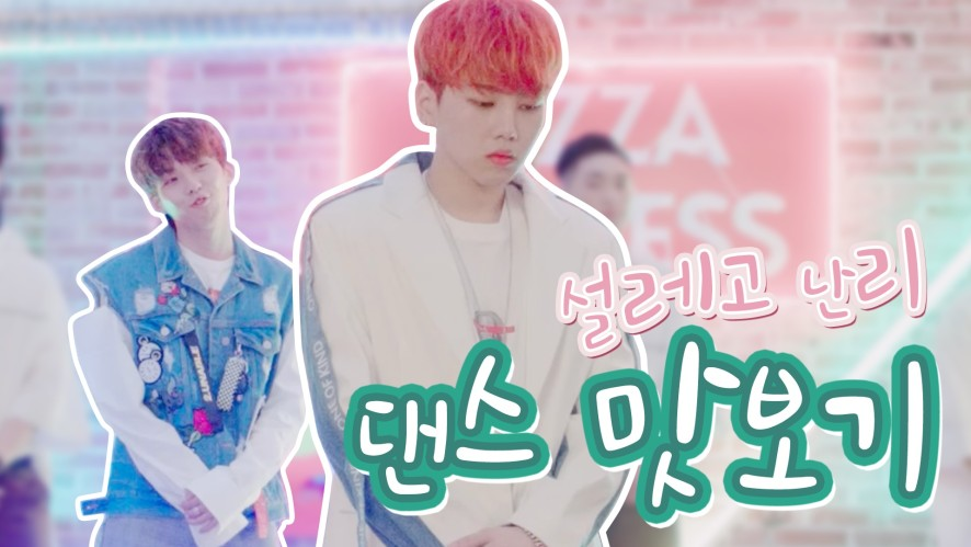 [HNB] 우진영, 김현수 '설레고 난리 (Falling in love)' Dance Preview