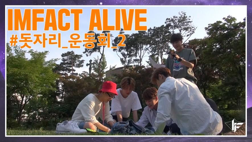 임팩트[IMFACT] IMFACT ALIVE105화_ 돗자리 운동회 2