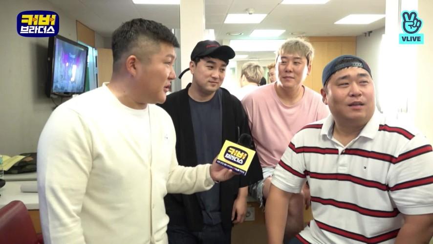 [REPLAY] XtvN '커버브라더스' 찾아가는 제작발표회 LIVE