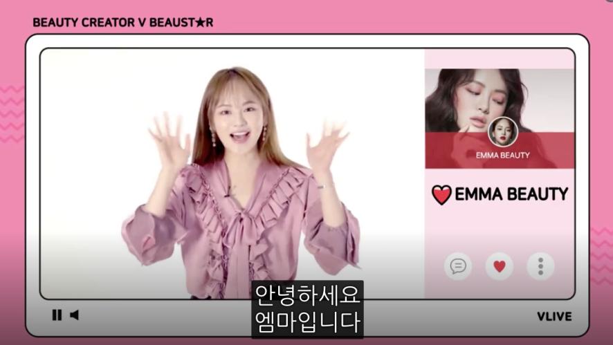 V-View stars are comming with K Beauty trend! K뷰티의 핫 트렌드가 궁금하다면? V에서 만나요!